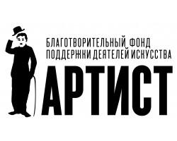 Благотворительный Фонд Актёров